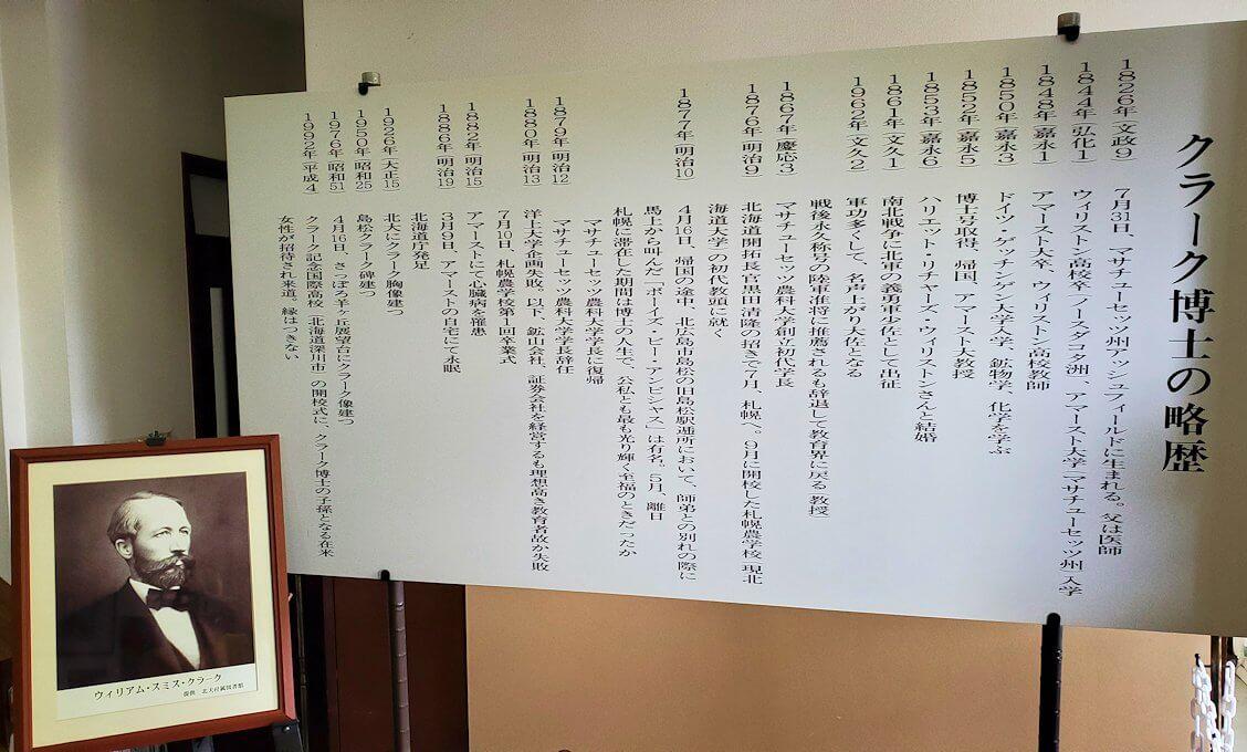 さっぽろ羊ヶ丘展望台にあるクラークチャペル内にあった歴譜