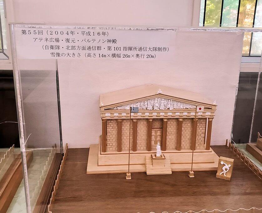 さっぽろ羊ヶ丘展望台にある「さっぽろ雪まつり資料館」内に展示されていた模型1
