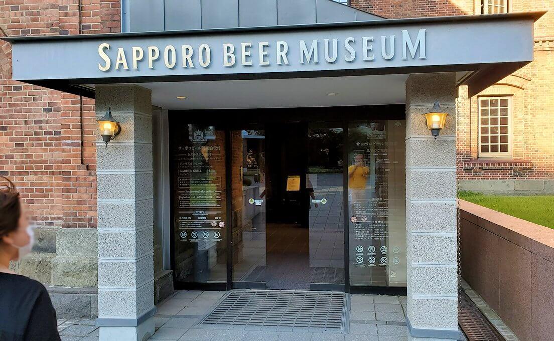 札幌市内にある「サッポロビール園」の入口に向かう