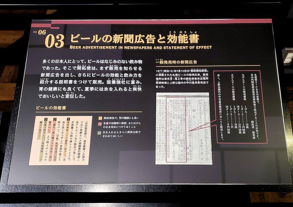 「サッポロビール博物館」内の資料パネル3