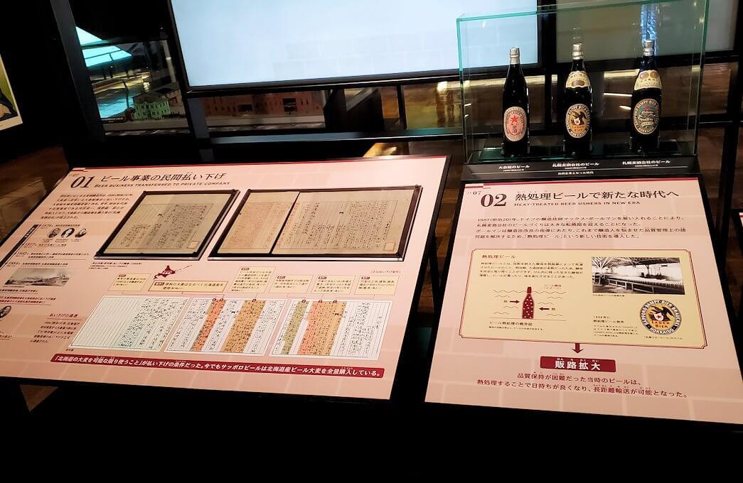 「サッポロビール博物館」内の昔のビール瓶などの展示