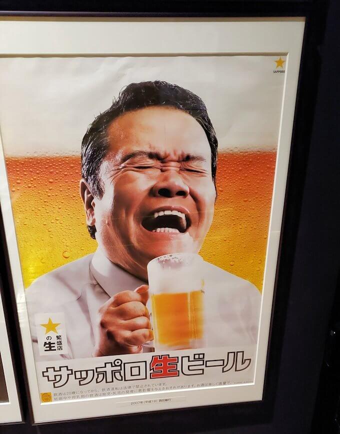 「サッポロビール博物館」内の近年のポスター類2