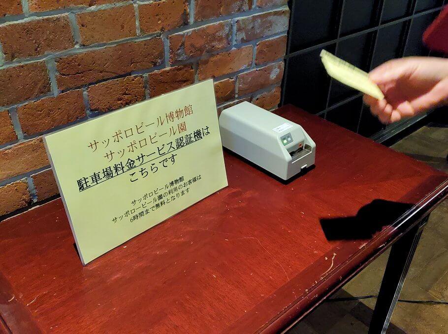 「サッポロビール博物館」で駐車券を入れる機械