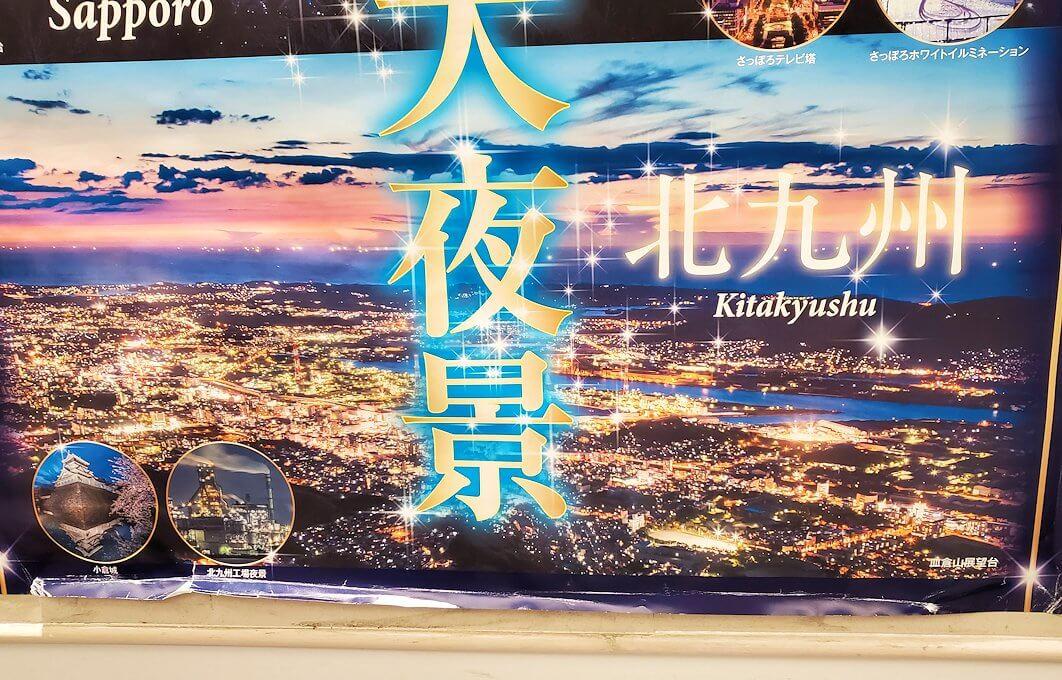 「藻岩山展望台」にあった、小倉の夜景のパネル