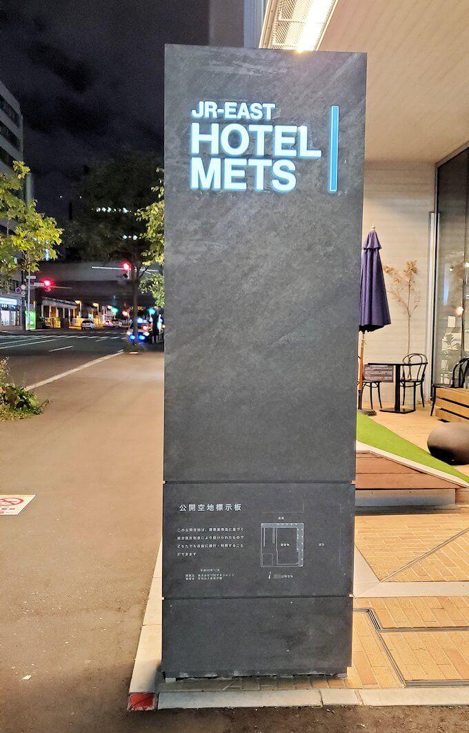 「JR東日本ホテルメッツ札幌」の玄関