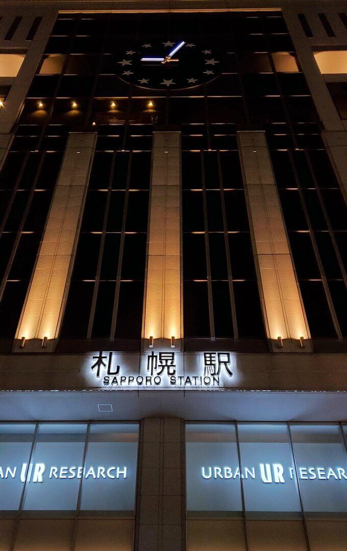 JR札幌駅の外観1