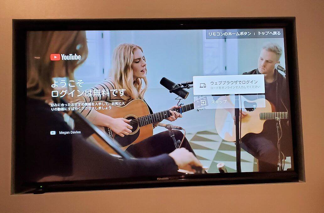 「JR東日本ホテルメッツ札幌」のシングルルームのテレビでYouTubeを見る
