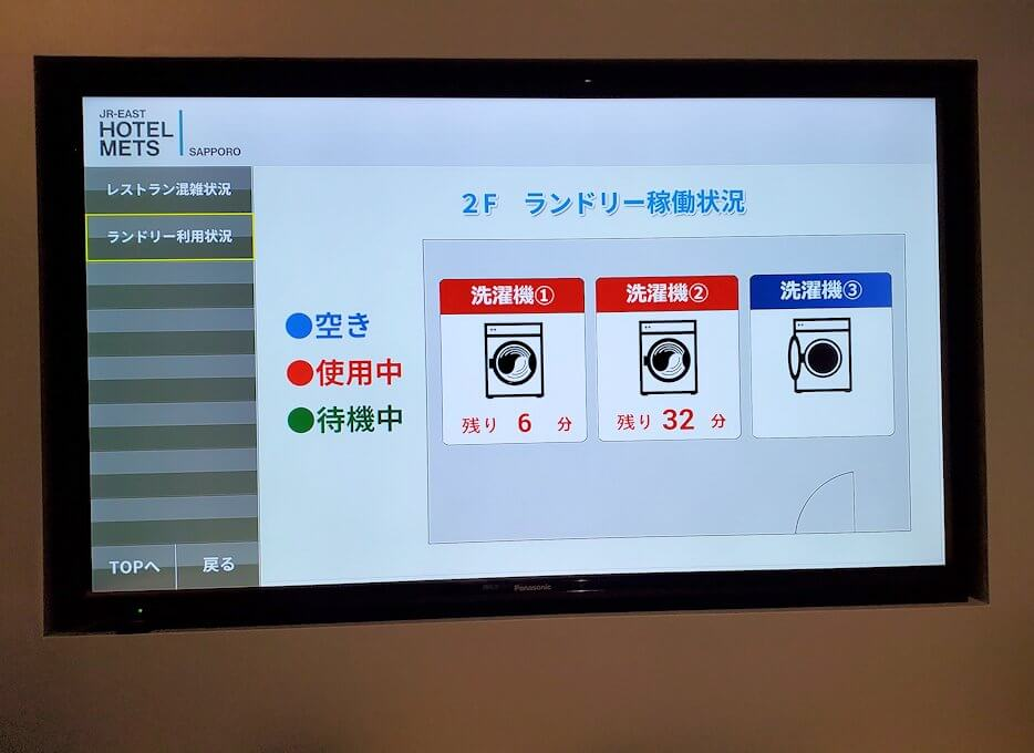 「JR東日本ホテルメッツ札幌」のシングルルームのテレビでランドリームールの混雑状況を見る