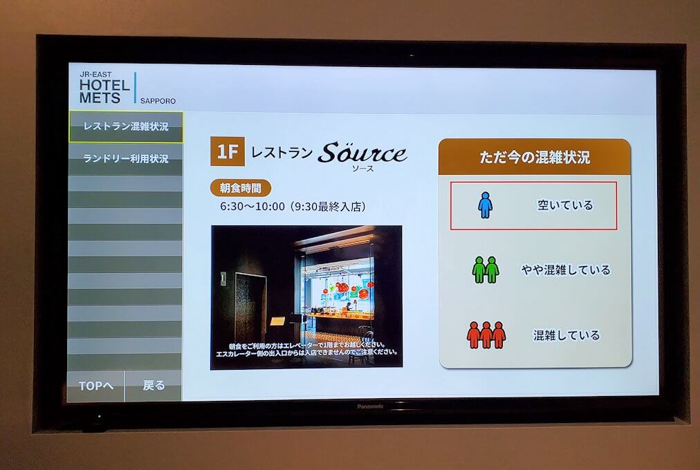 「JR東日本ホテルメッツ札幌」のシングルルームのテレビでレストランの混雑状況を見る
