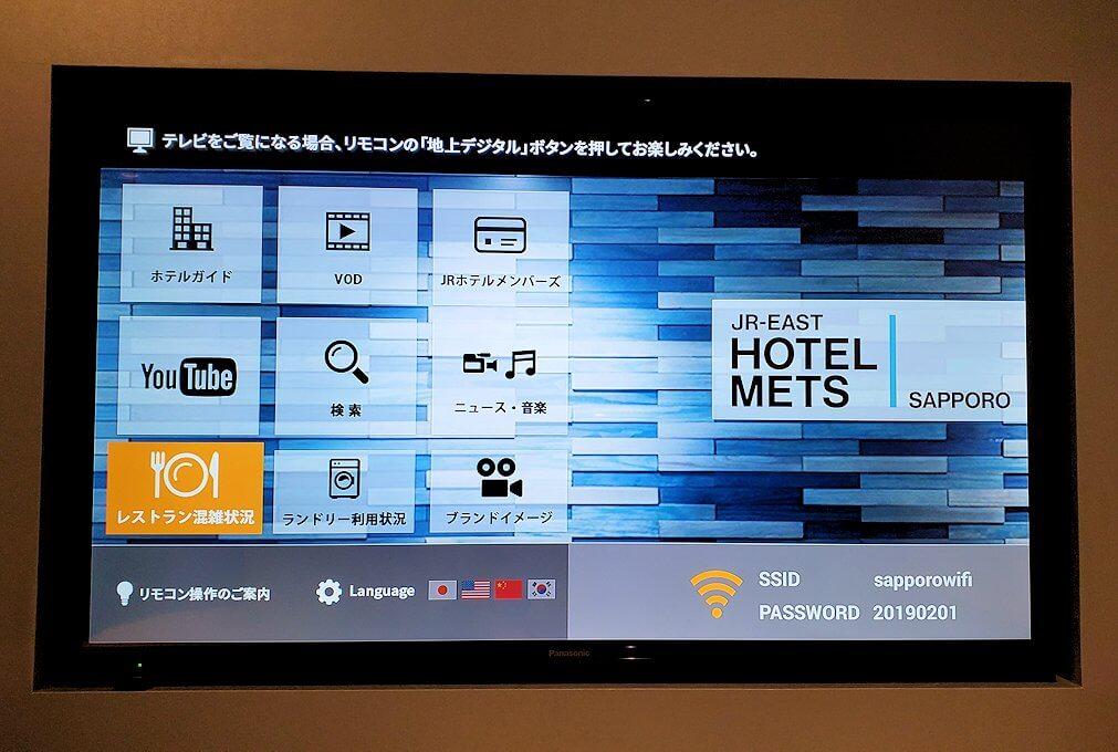 「JR東日本ホテルメッツ札幌」のシングルルームのテレビのメニュー画面