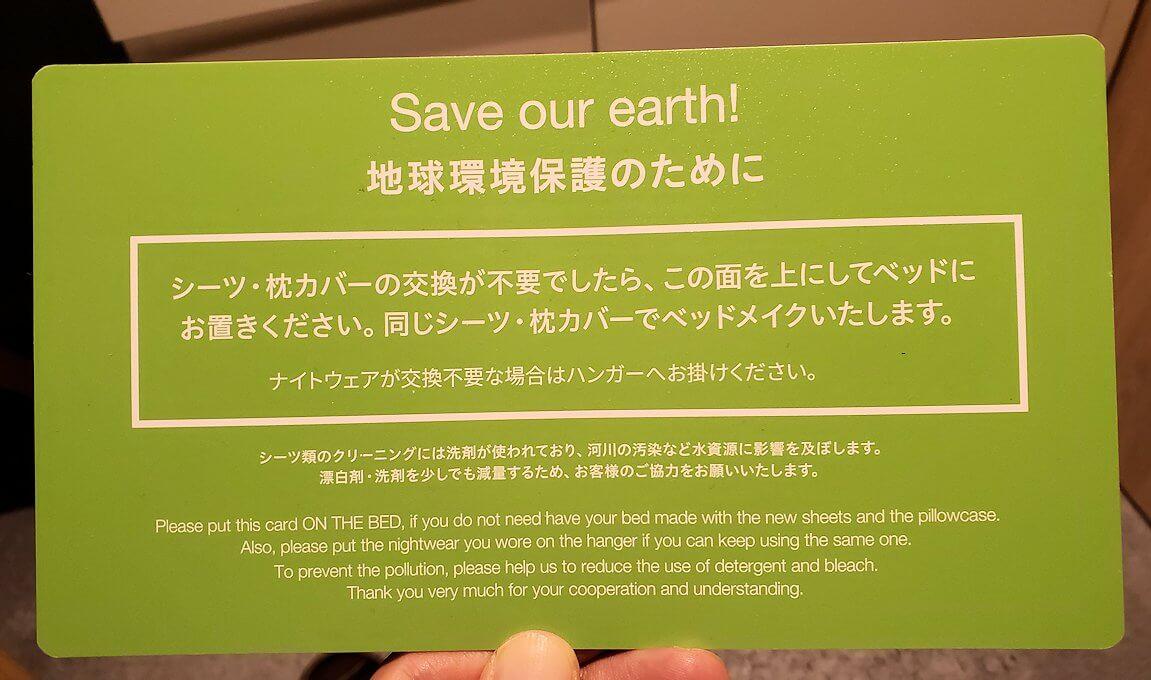「JR東日本ホテルメッツ札幌」のシングルルームにある、クリーンカード