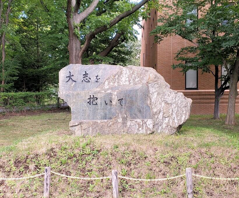 北海道大学にある、「大志を抱け」記念碑