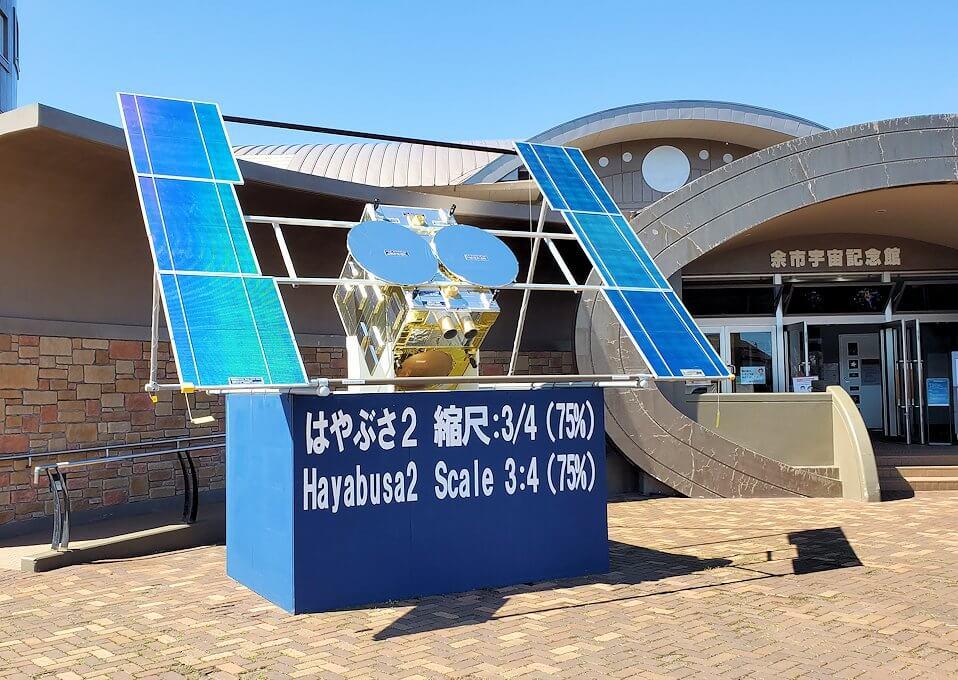 「余市宇宙記念館」の正面