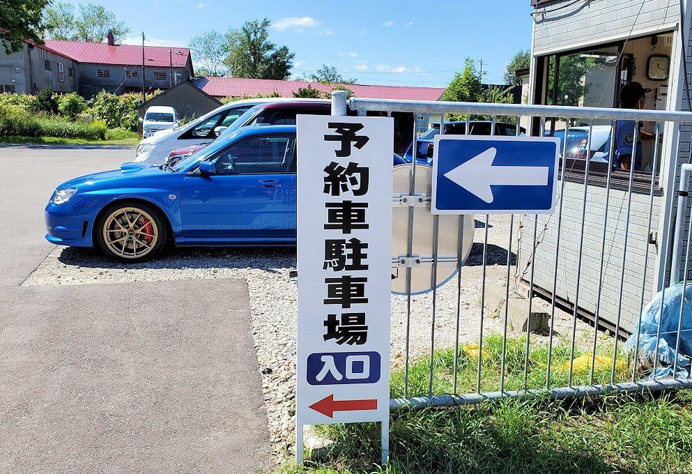 余市の町にあるニッカウヰスキーの工場の専用駐車場