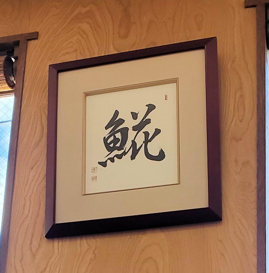 余市駅近くにある「海鮮工房」店内に掛けられていた、魚編の漢字