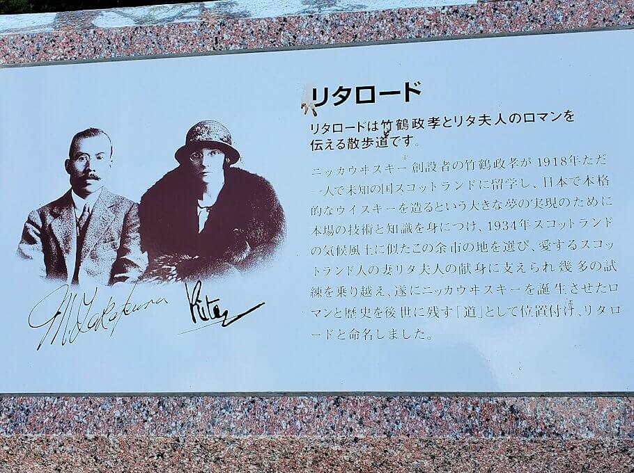 余市駅前に設置されている、マッサンの記念碑1