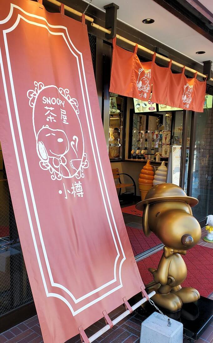 小樽の街を散策している時に見えたスヌーピーのお店1