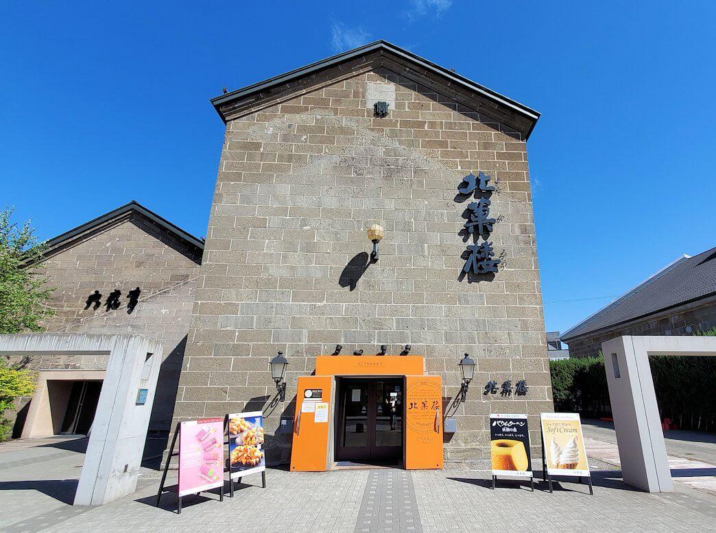 小樽の街を散策している時に見えた北一硝子の建物2