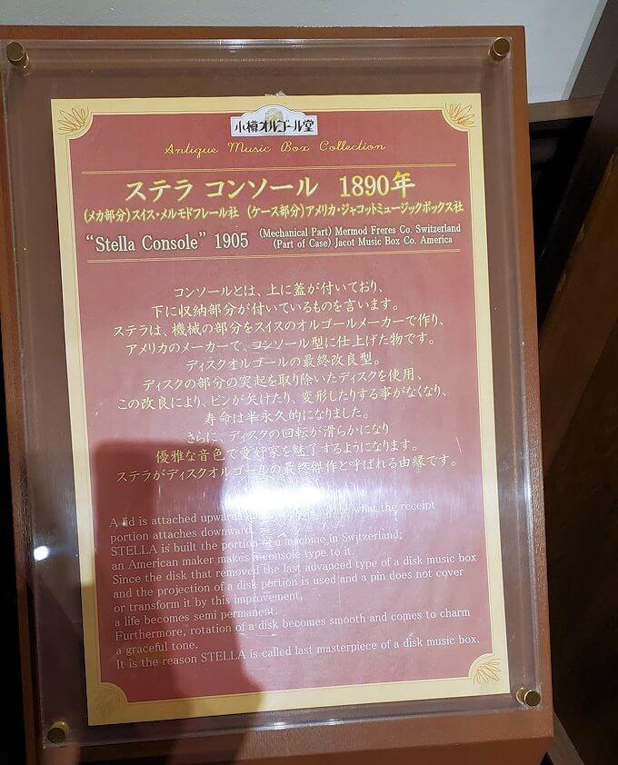 「小樽オルゴール堂:2号館」に展示されている、ボックス型のオルゴール