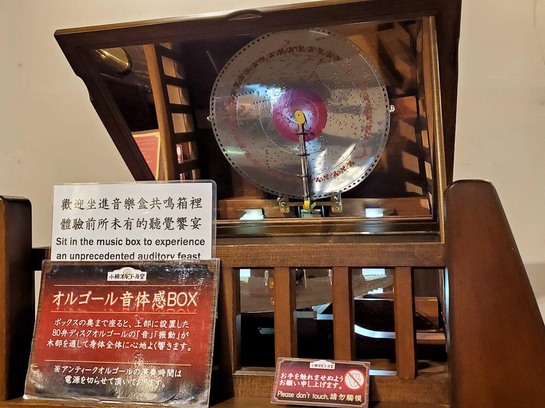 「小樽オルゴール堂:2号館」に展示されている平盤式のオルゴール3