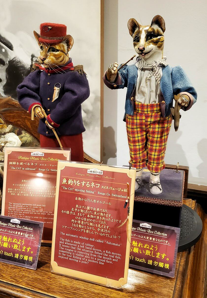 「小樽オルゴール堂:2号館」に展示されている、猫ちゃん人形のオルゴール
