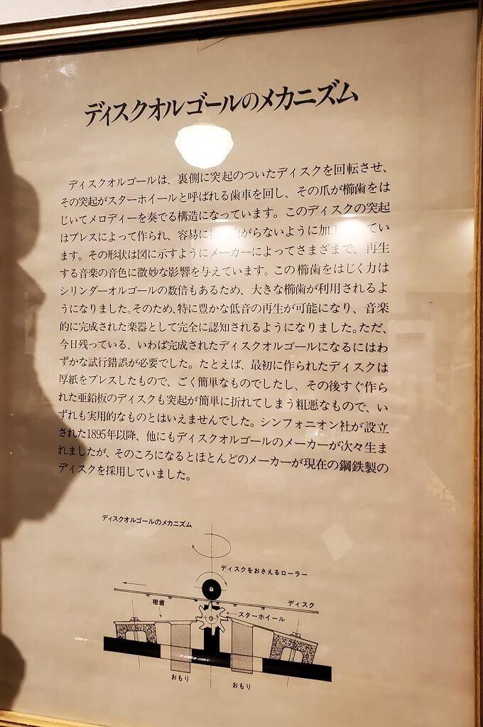 「小樽オルゴール堂:2号館」で展示されているオルゴールの説明