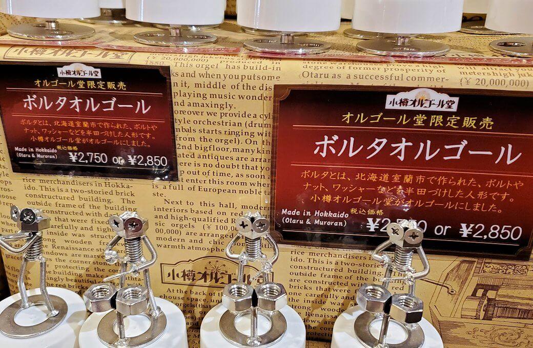 「小樽オルゴール堂:2号館」で販売されている、ネジを使ったオルゴール作品