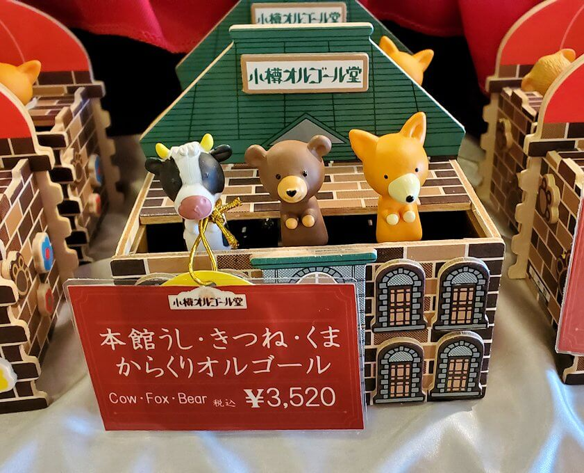 「小樽オルゴール堂:2号館」で販売されているオルゴール6