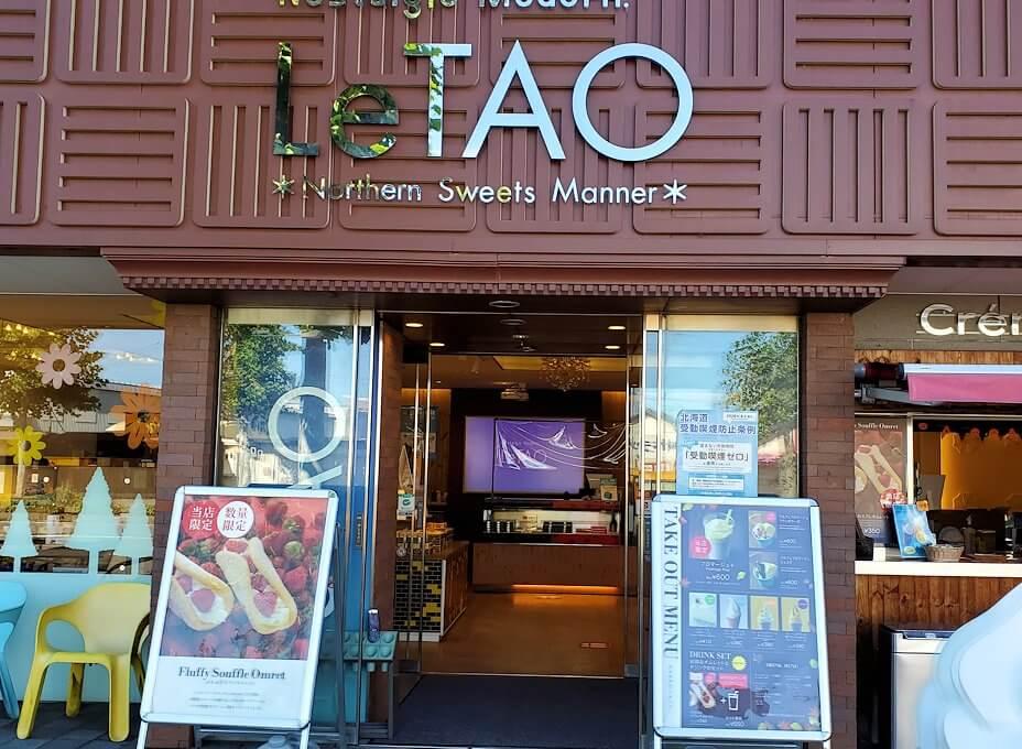 小樽の街にある、ルタオ(LeTAO) の店舗