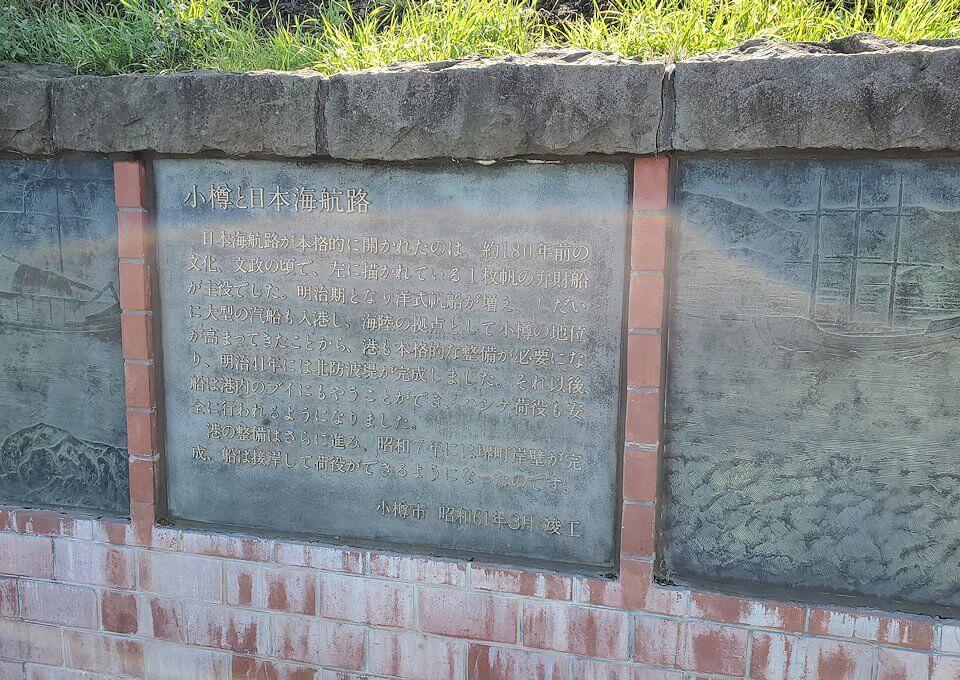 小樽運河沿いの壁にあったレリーフ