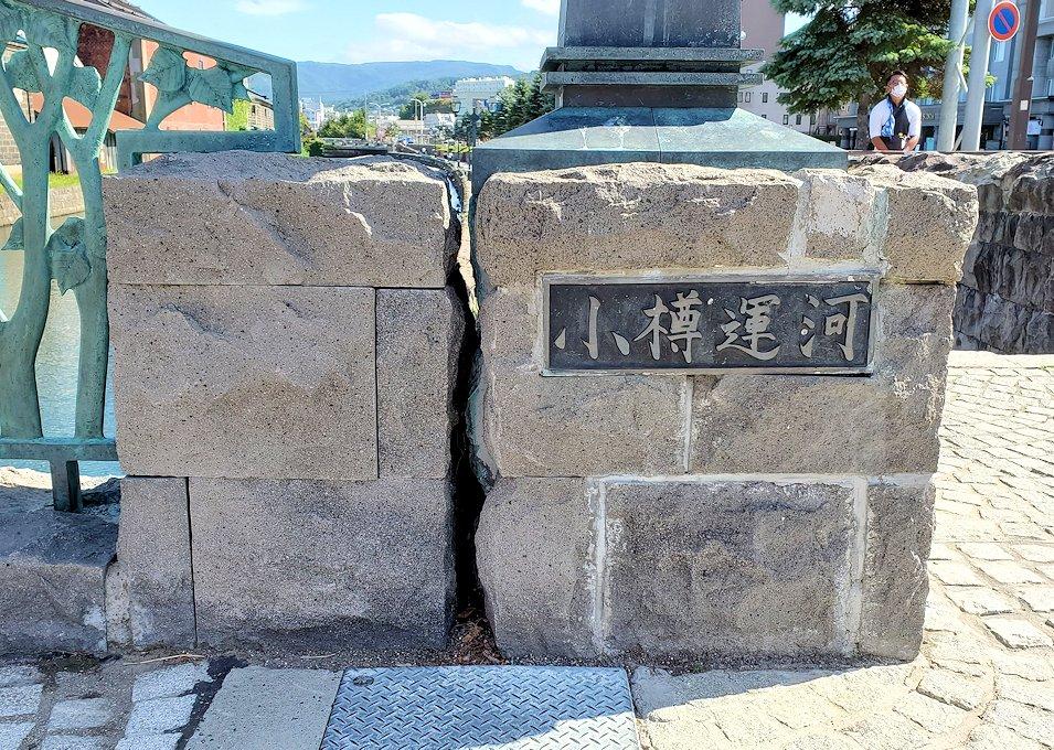 小樽運河がよく見える橋