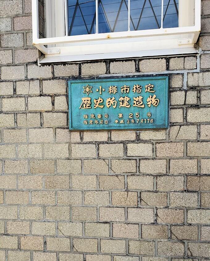 小樽の街にある、47銀行の建物2