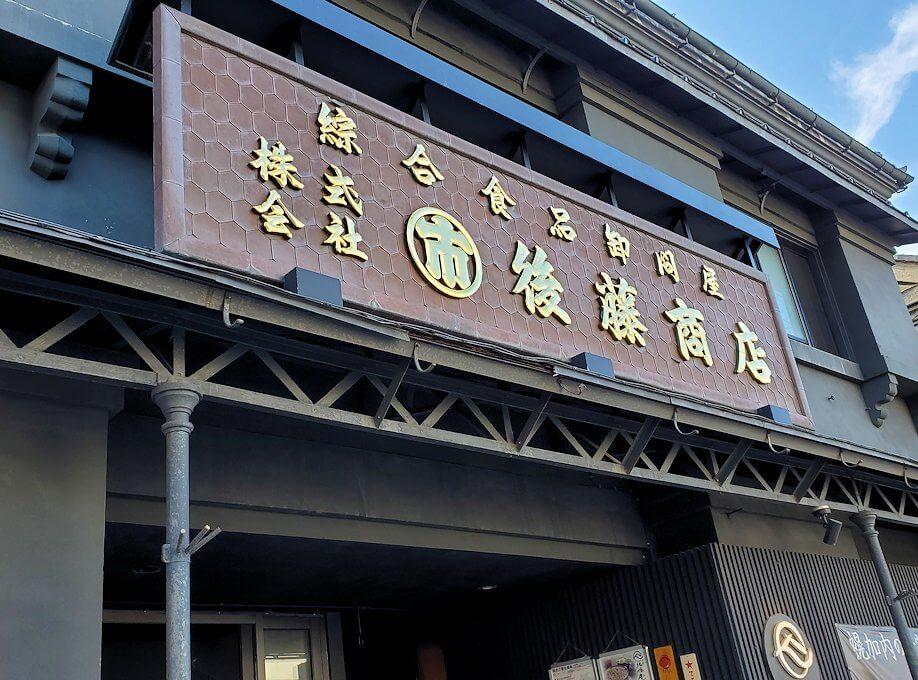 小樽の街にある、後藤商店の建物