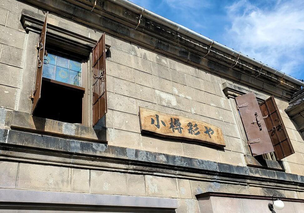 小樽の街にある、歴史的建造物1