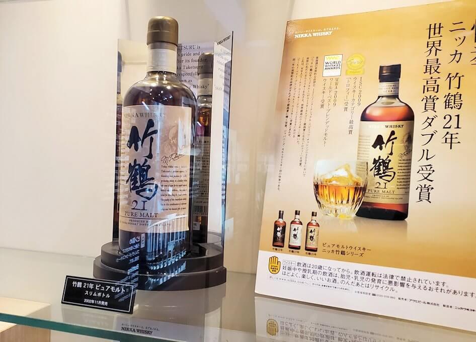 ニッカウヰスキー余市蒸溜所の待合室内に展示されていたウイスキー2