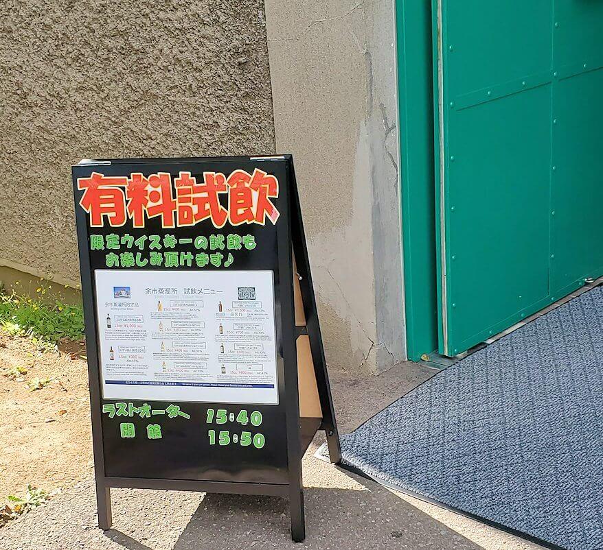 ニッカウヰスキー余市蒸留所内ある貯蔵庫が改造された博物館の入口