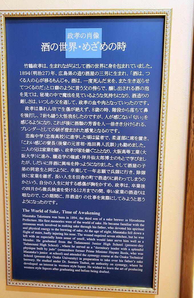 ウイスキー博物館に展示されている竹鶴政孝氏関連の品々の説明