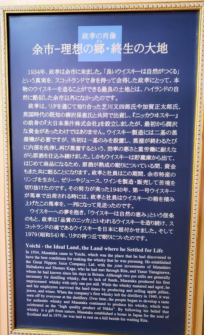 ウイスキー博物館に展示されている竹鶴政孝氏関連の品々の説明2