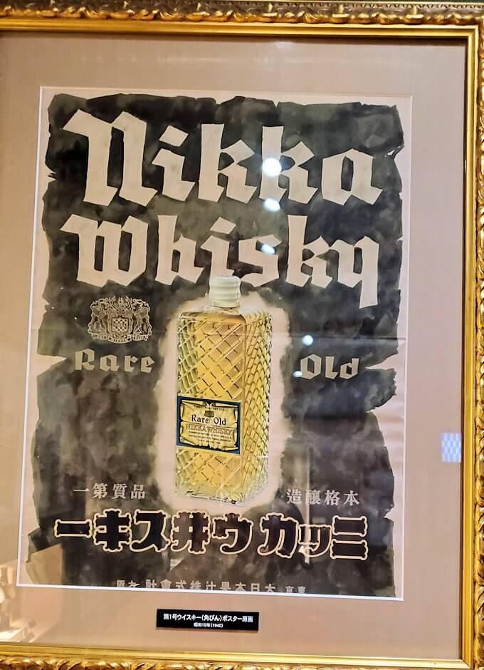 ウイスキー博物館内にある、昔のニッカウヰスキーのポスター