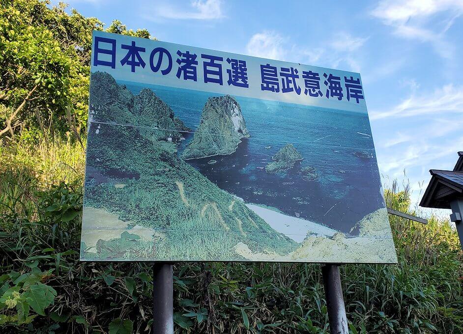 積丹半島の北端にある「島武意海岸」駐車場から海岸展望台へと向かう1