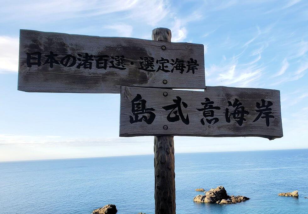 積丹半島の北端にある「島武意海岸」に到着