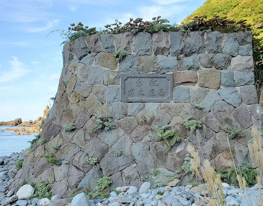 積丹半島の北端にある「島武意海岸」下の景色2
