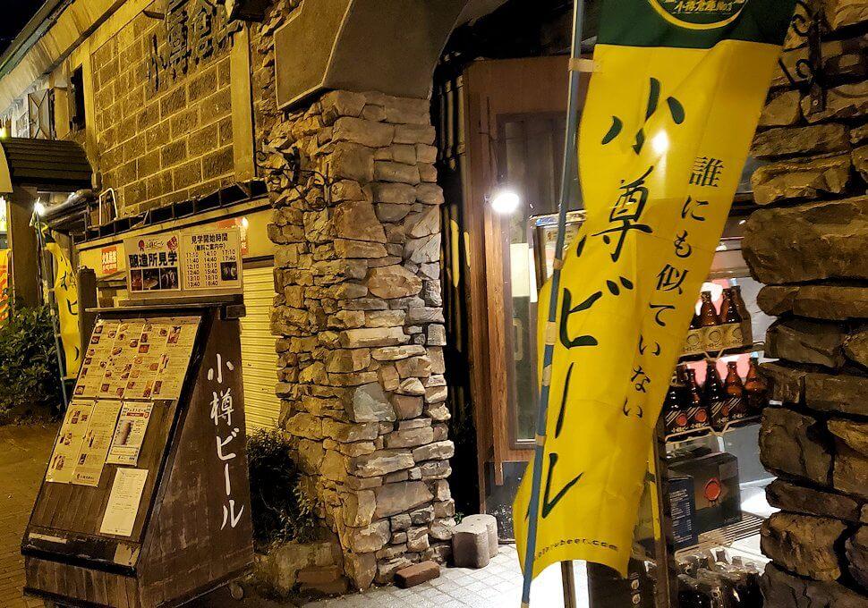 小樽にある小樽ビール醸造工場
