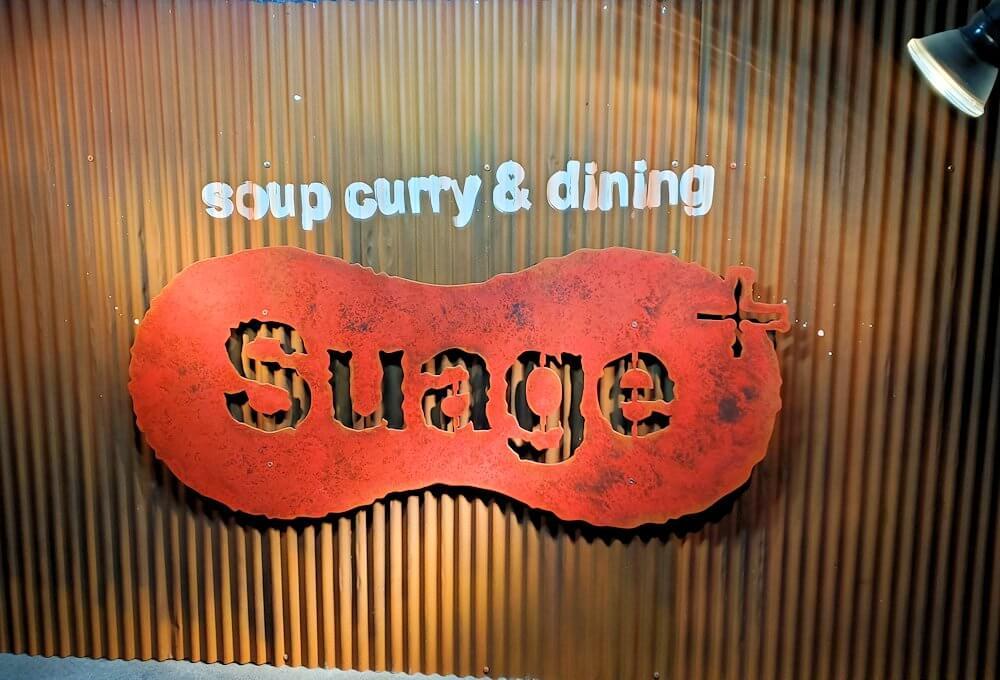 スープカレー専門店「スアゲ(Suage)」の看板