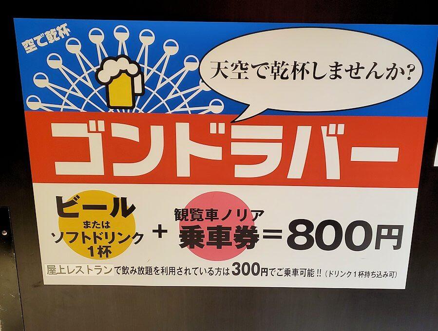 札幌市内にあるノルベサという商業施設にあるゴンドラ