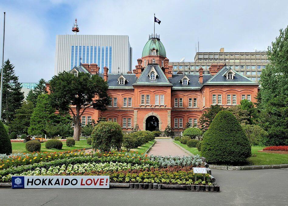 北海道庁の正面