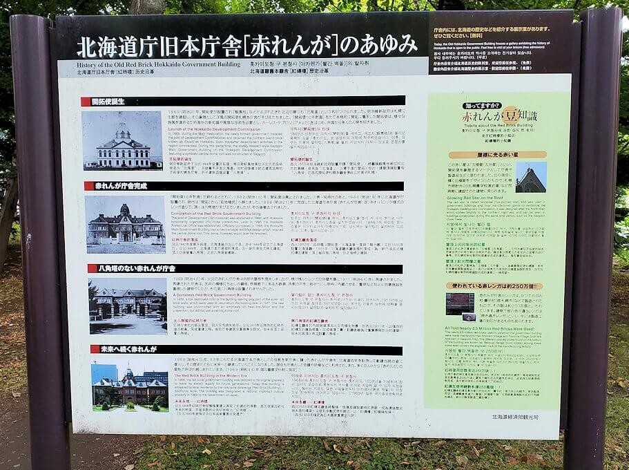 北海道庁の説明板