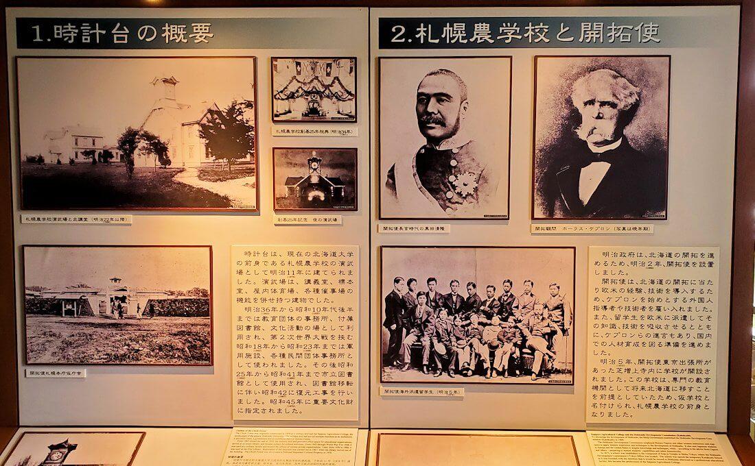札幌時計台の1階部分にあった、北海道歴史の展示