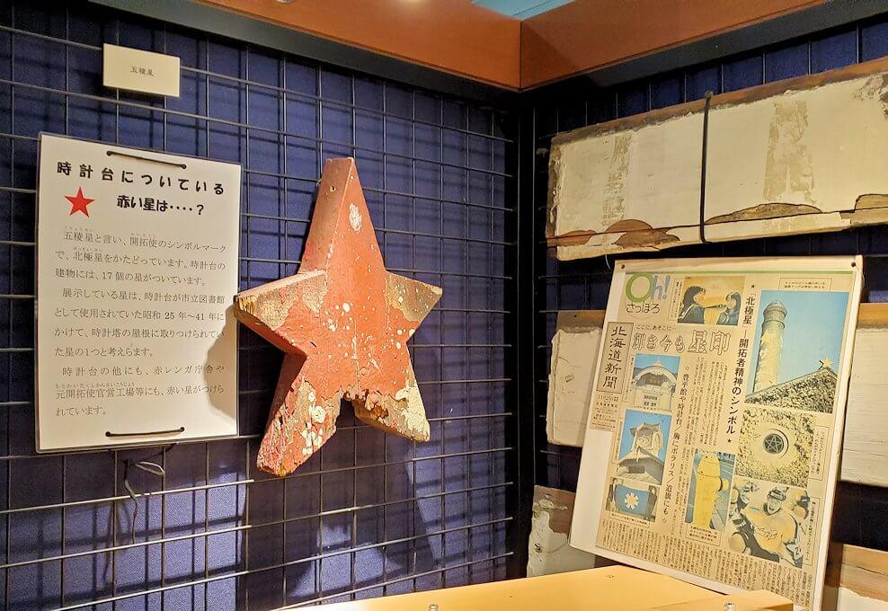 札幌時計台の1階部分にあった、北海道歴史の展示3