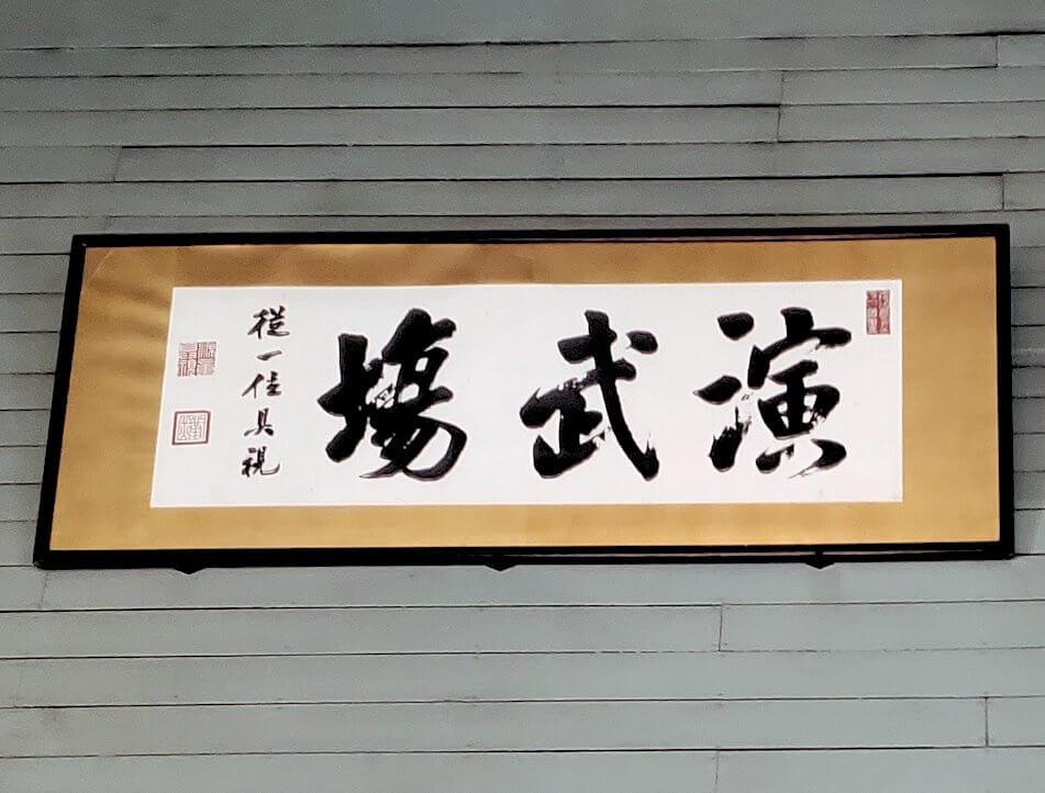 札幌時計台の2階にあった文字